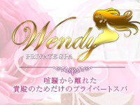 Private Spa Wendy ~ウェンディ~