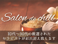 salon de chill