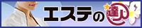 埼玉の本格メンズエステ(出張マッサージ・サロン)情報 エステの達人