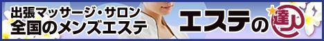 大阪の本格メンズエステ(出張マッサージ・サロン)情報 エステの達人